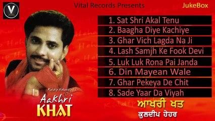 Aakhri Khat | Sandip Hehar | Punjabi Juke Box | Vital Records Latest 2018