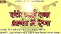 Rajasthani Fakiri Bhajan | Non Stop Bhajan | FULL Audio