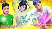 Superhit Bhojpuri Song | माई से मनवली हरदी |  Prakash Premi, Alka Jha | FULL Audio | Latest Mp3 Song | Bhojpuri Hot Songs 2018 | New Album Gana | Anita Films