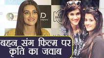 Kriti Sanon talks about working with Sister Nupur in a film; Watch Video | FilmiBeat