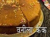 वनीला केक रेसिपी   कैसे बनाएं वनीला केक रेसिपी   Vanila Cake Recipe   Boldsky