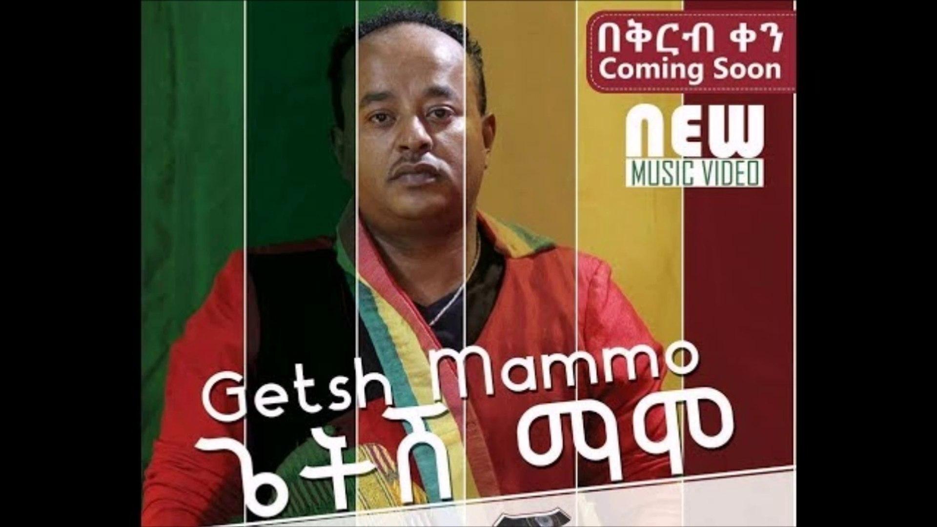 Ethiopia Getish Mamo- Tekebel No 3 ተቀበል ቁ.3 ያመኛል_ New Ethiopian Music 2018 (official video)