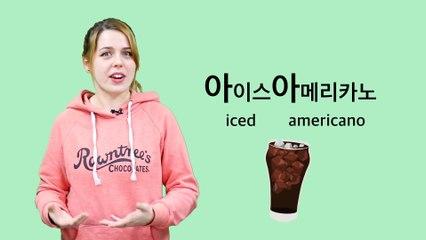 Korean Buzzwords - 아아 (Aa...ah)