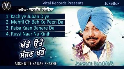 Paisa Kaan Banere Da Hit Track | Jaswant Sandila | Punjabi Juke Box | Vital Records Latest 2018