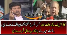 Hamid Mir Reveals About Critical Future of PMLN