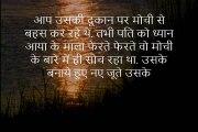 मन कहीं तन कहीं Man Kahin Tan Kahina