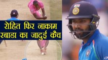 India vs South Africa 4th ODI: Rohit Sharma OUT for 5, Rabada takes stunner | वनइंडिया हिंदी