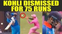 India vs South Africa 4th ODI : Virat Kohli dismissed for 75 runs   Oneindia News