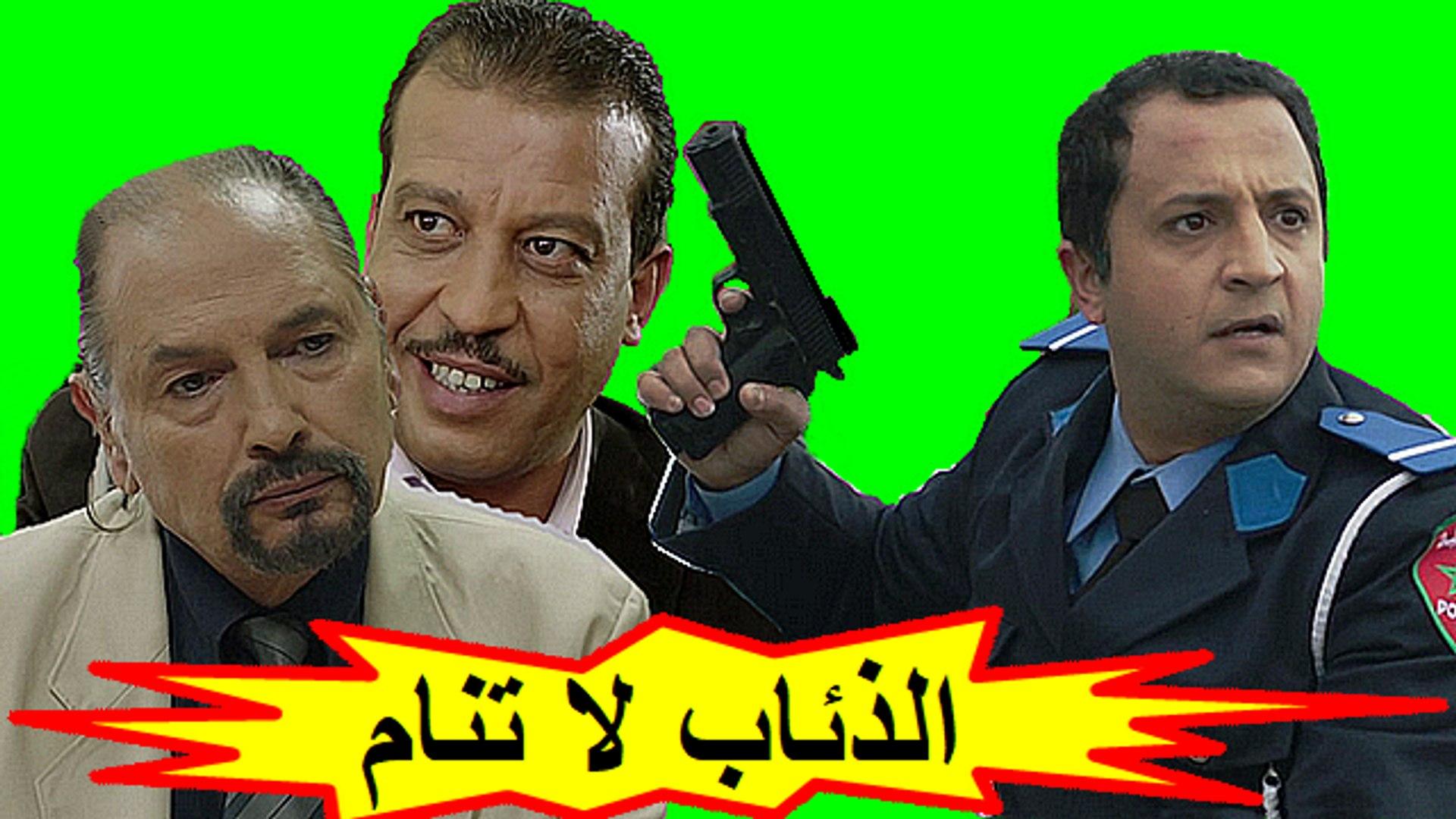 HD فيلم الأكشن المغربي - الذئاب لا تنام - الفصل الثاني شاشة كاملة