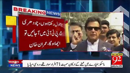 Imran Khan Invites PMLN Ch Nisar To Join PTI
