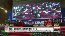 President Moon gives commencement speech to young scientists