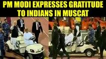PM Modi in Muscat expresses his gratitude towards Indian diaspora, Watch | Oneindia News