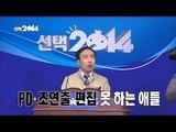 【TVPP】Park Myung Soo - Choice 2014! Announce Commitment, 박명수 - 선택 2014! 공약 발표 @ Infinite Challenge