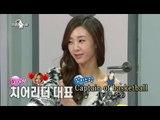 【TVPP】G.NA - Popular girl G.NA, 지나 - 농구부 주장과 사귄 인기녀 지나 @ The Radio Star