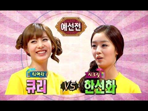 【TVPP】Sunhwa(Secret) – Korean Wrestling with Qri, 선화(시크릿) – 여자 씨름 예선전 @ Flowers