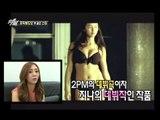 【TVPP】G.NA - G.NA in 2pm's debut MV, 지나 - 2pm 뮤비 속 글래머녀가 바로 지나! @ Section TV