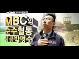 【TVPP】Park Myung Soo - Choice 2014! Propaganda Video, 박명수 - 선택 2014! 박명수 홍보 영상 @ Infinite Challenge