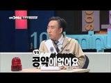 【TVPP】Park Myung Soo - Just Need To Block Yoo!, 박명수 - 유 후보 막기 위해 출마 @ Infinite Challenge