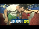 【TVPP】Park Myung Soo - Making Fun of Myung Soo [1/2], 박명수 - 시민 박명수 골려주기 [1/2] @ Infinite Challenge
