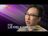 【TVPP】Park Myung Soo - Interim Check 'Clown', 박명수 - 중간 점검! 광대 @ Infinite Challenge