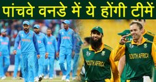 India v South Africa 5th ODI: India Predicted 11 , South Africa Predicted 11 | वनइंडिया हिंदी