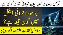 The Mystery of Bermuda Triangle Solved || Bermuda Triangle ki Asal Haqiqat in Urdu / Hindi