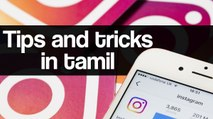Instagram Simple Tips and Tricks (TAMIL)