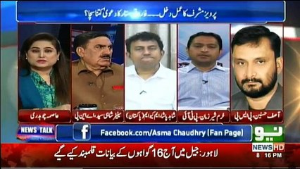 News Talk With Asma Chaudhry - 13th February 2018