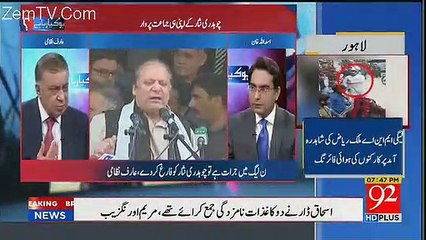 Bad News For PMLN Supporters