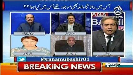 Aaj Rana Mubashir Kay Sath - 13th February 2018