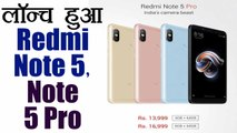 Xiaomi Redmi Note 5 and Redmi Note 5 Pro launch in India, Know Price, Specifications |वनइंडिया हिंदी