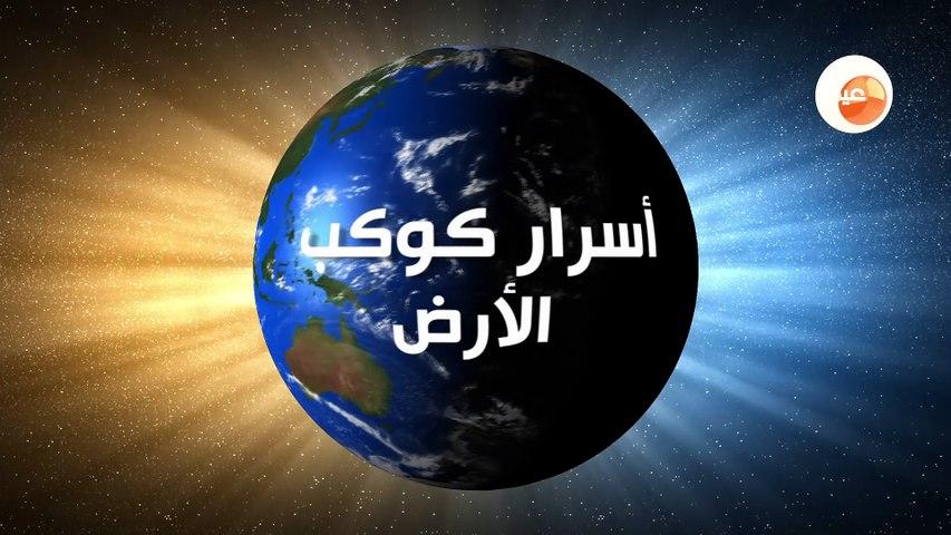 أسرار الأرض الحلقة 8