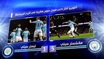 أبرز 5 حقائق من الاسبوع 27 من الدوري الانجليزي
