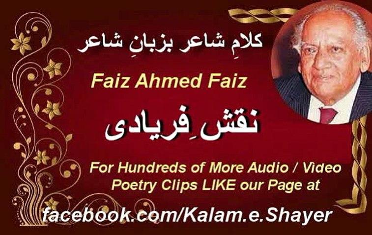 Kalam-e-Shayer - Faiz Ahmed Faiz recites Nazm 3 Manzar (from Naqsh-e-Faryadi)