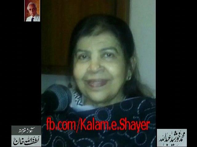Naushaba Nargis recites her poetry– Exclusive Recording for Audio Archives of Lutfullah Khan