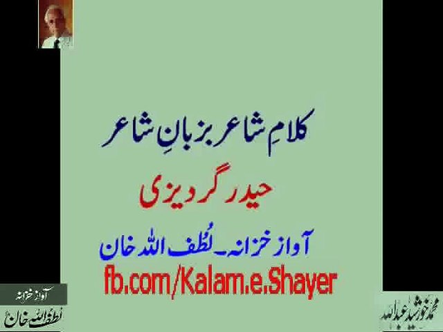 Haider Abbas Gardezi recites his poetry– Exclusive Recording for Audio Archives of Lutfullah Khan