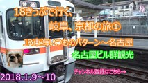 18きっぷで行く東海京都の旅18 Gifu Mie in Kyoto Tickets in Kyoto①JR東海いつものパターン名古屋ビル群観光
