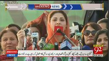Maryam Nawaz Speech In PMLN Social Media Convention Mansehra - 16th February 2018