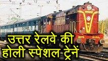 Indian Railways: Northern railways announced four Holi Special trains । वनइंडिया हिंदी