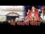 Ma Bhawani mandir Colonelganj  gonda, Uttar Pradesh II मां भवानी मंदिर करनैलगंज