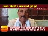 Department did not retire from his duty in Gonda Uttar pradesh II गजब: नौकरी 4 साल पहले पूरी हुई
