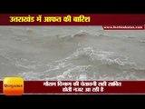 उत्तराखंड में आफत की बारिश II Heavy rain in many districts of Uttarakhand