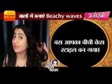how to get the beachy waves in hair by makeup artist Shruti II बालों में बनाएं Beachy waves