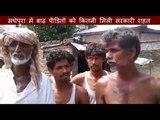 मधेपुरा में बाढ़ पीड़ितों को कितनी मिली सरकारी राहत