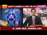Expert's view about the different types of arthritis in youth by  Dr. Ashish Chaudhary