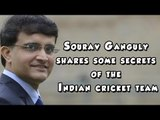 Sourav Ganguly shares some secrets of the Indian cricket team