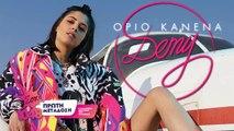 SokFM 104.8 - DEMY - ΟΡΙΟ ΚΑΝΕΝΑ (Teaser)