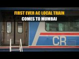 First ever AC local train comes to Mumbai