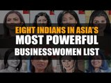 Eight Indians in Asia's most powerful businesswomen list