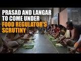 Food at Siddhivinayak, Tirupati temples to come under regulator's scrutiny